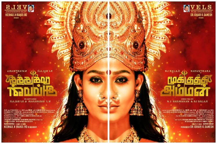 mookuthi amman movie download