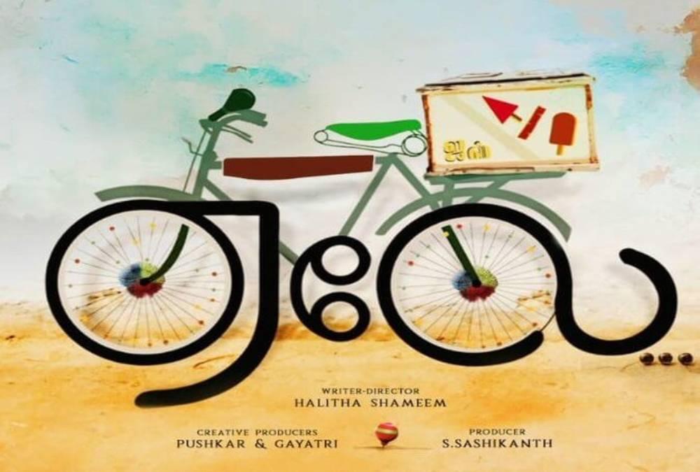 Aelay tamil movie download