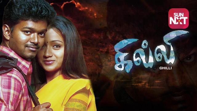 Ghilli Vijay Movie Download