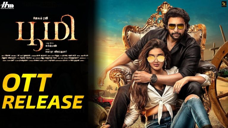 Bhoomi Movie Download Tamil