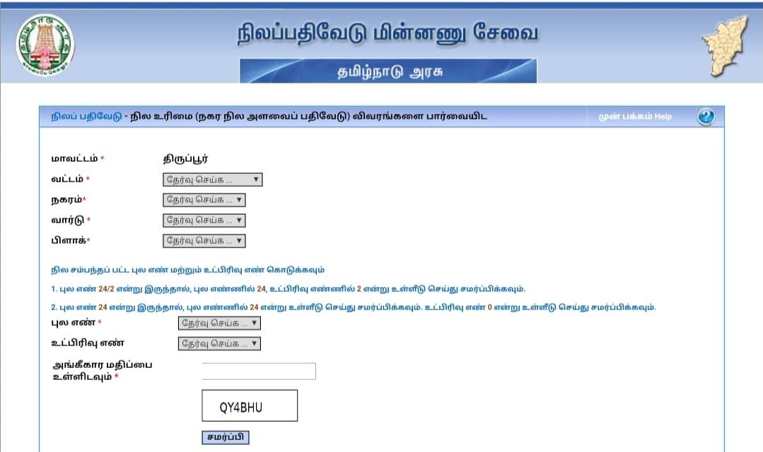 Patta Chitta Status in Tamil Nadu