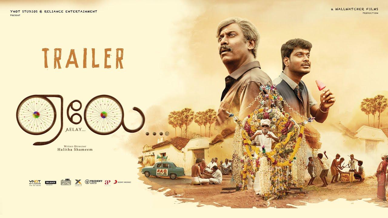 Aelay Movie Download in Tamilrockers