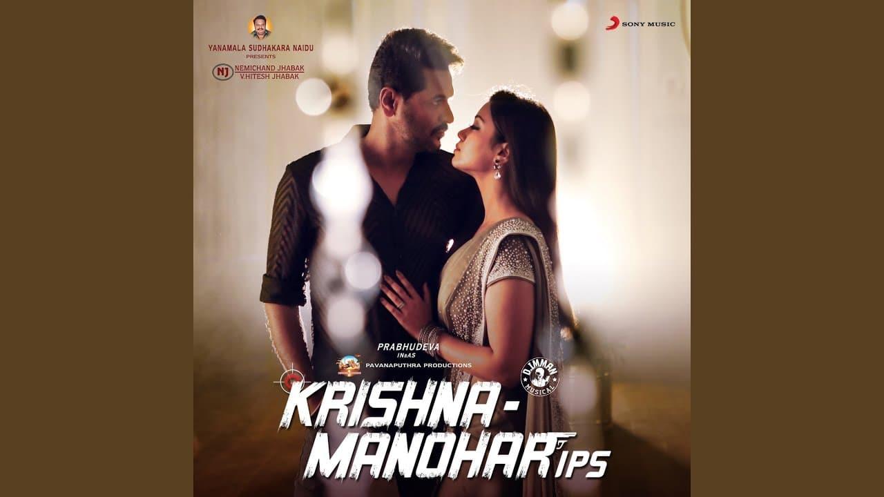 krishna manohar ips movie download
