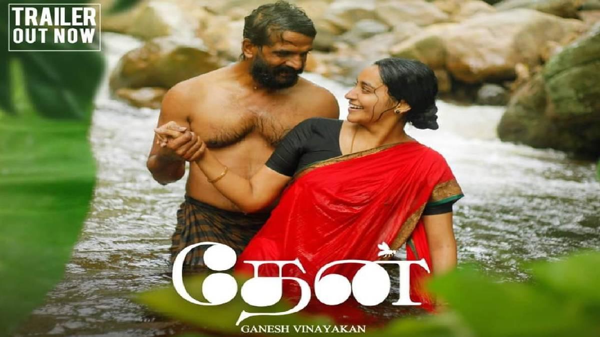 Thean Movie Download Tamil