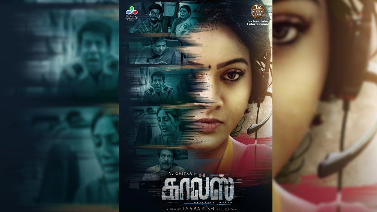VJ Chithra Calls Movie Download