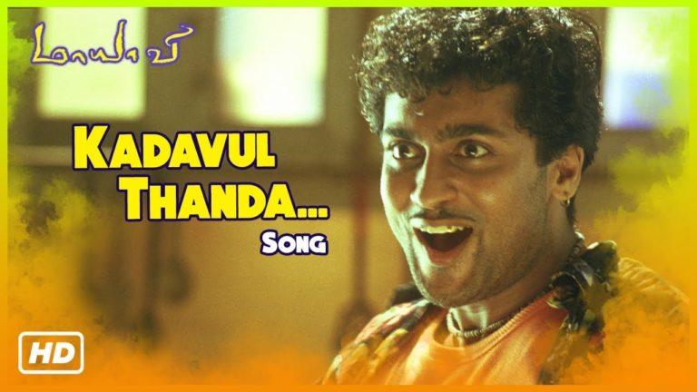Kadavul Thantha Song lyrics from Maayavi