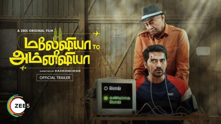 Malaysia to Amnesia movie download