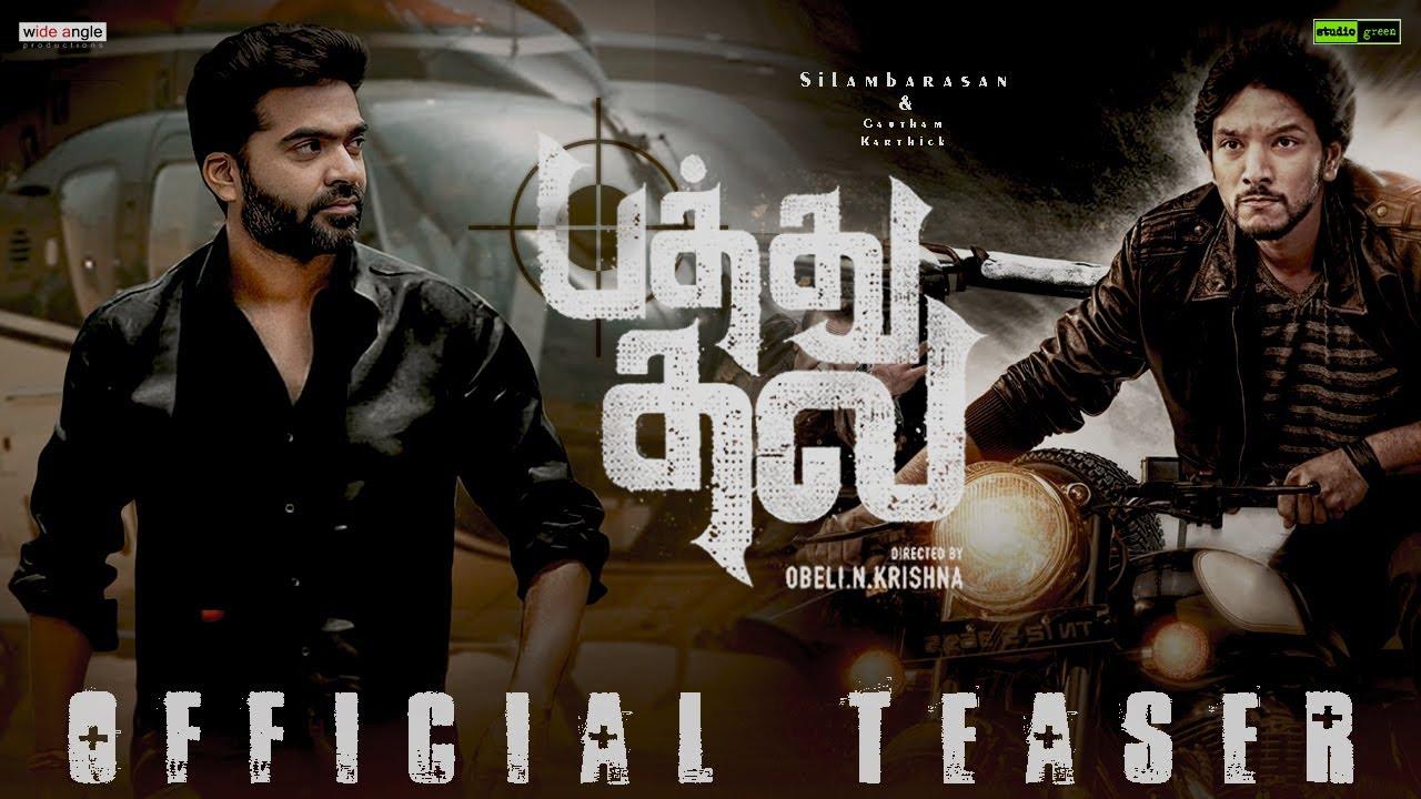 Pathu Thala Movie Download Isaimini Tamilrockers